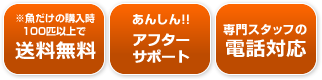 10,500円以上で送料無料 あんしん!!アフターサポート 専門スタッフの電話対応