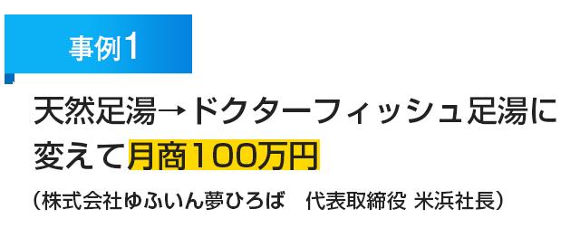 天然足湯→ドクターフィッシュ足湯に変えて月商100万円