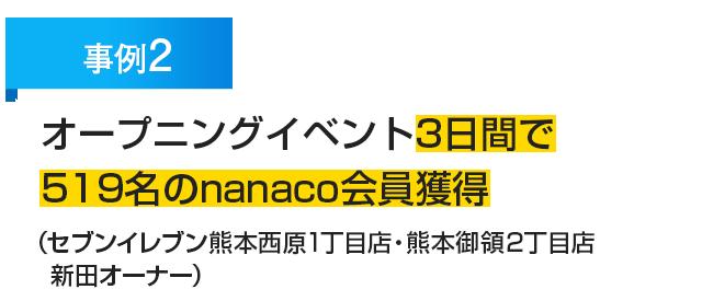 オープニングイベント3日間で519名のnanaco会員獲得